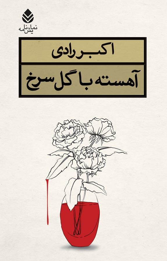 کتاب آهسته با گل سرخ