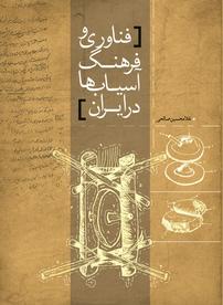 کتاب فناوری و فرهنگ آسیابها در ایران