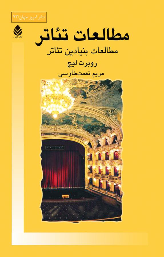 کتاب مطالعات تئاتر