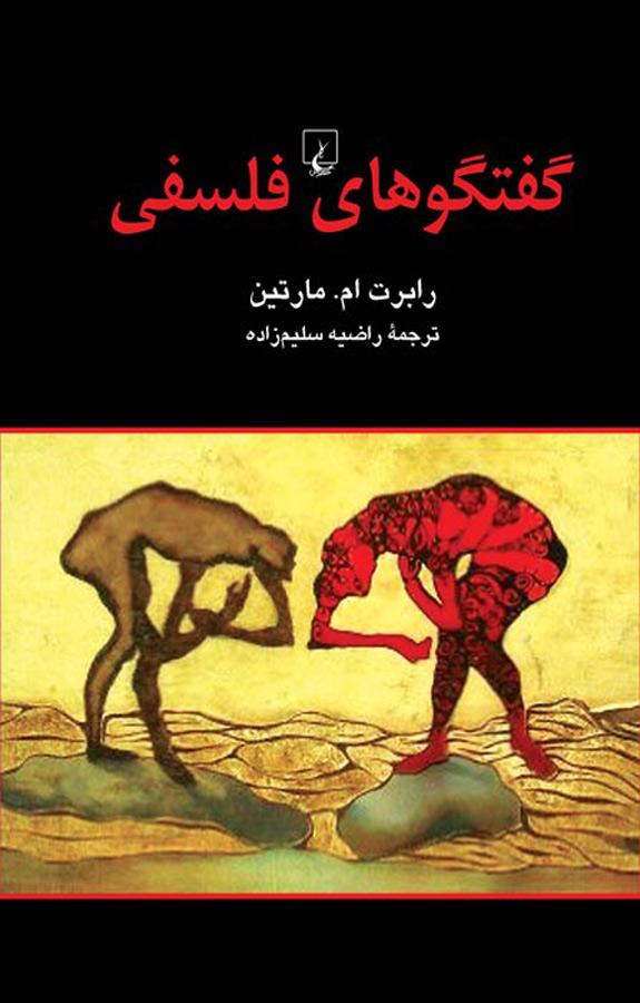 کتاب گفتگوهای فلسفی