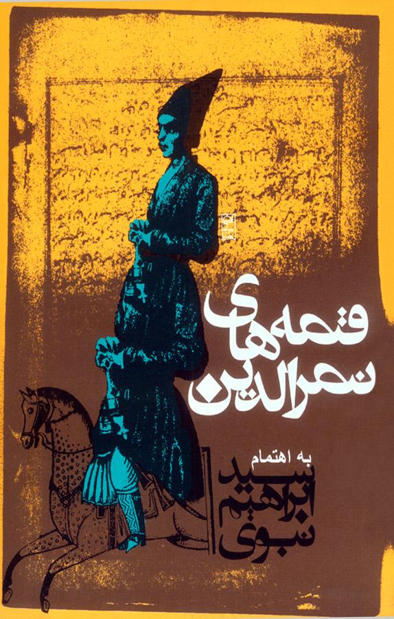 کتاب قصههای نصرالدین