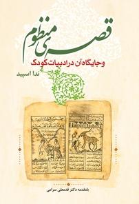 کتاب قصهی منظوم و جایگاه آن در ادبیات کودک