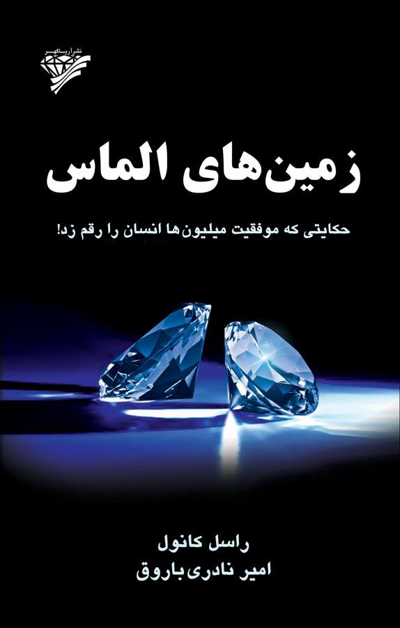 کتاب زمینهای الماس