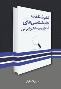 کتابشناخت  کتابشناسیهای شاعران و نویسندگان ایرانی