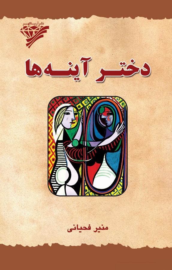 کتاب دختر آینهها
