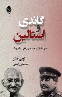 کتاب گاندی و استالين