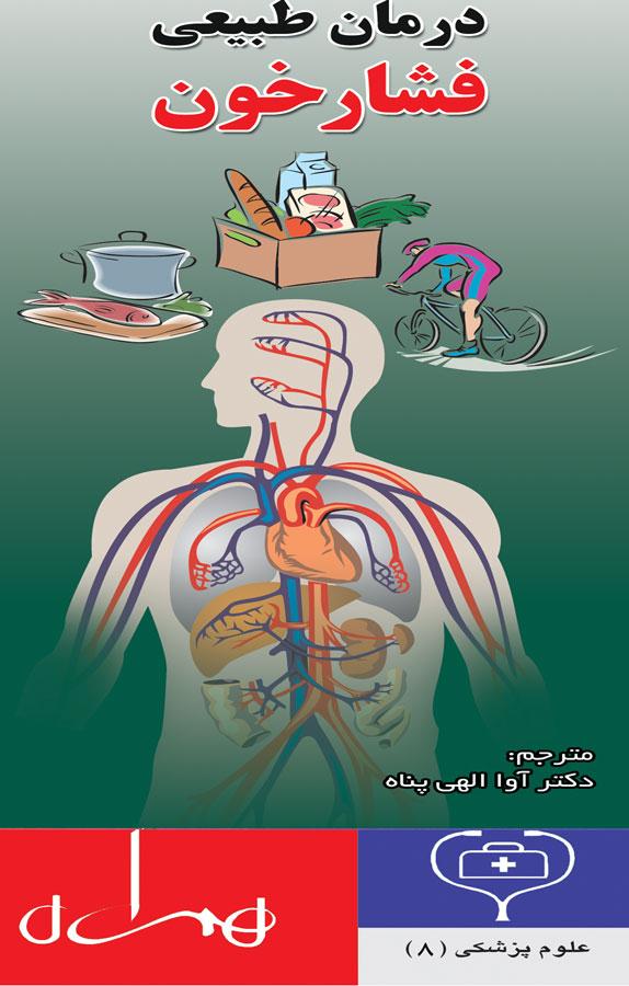کتاب درمان طبیعی فشار خون