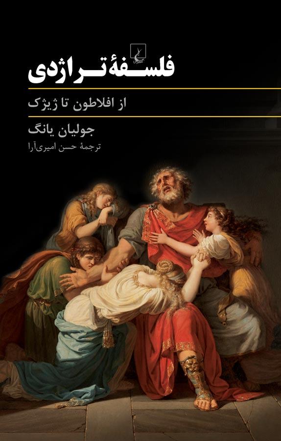 کتاب فلسفه تراژدی، از افلاطون تا ژيژک