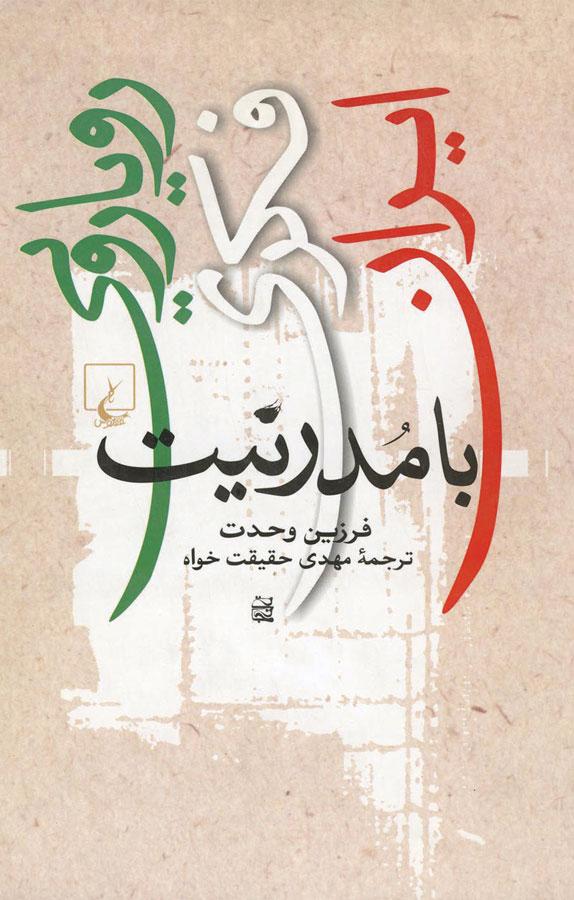کتاب رويارويی فكری ايران با مدرنيت