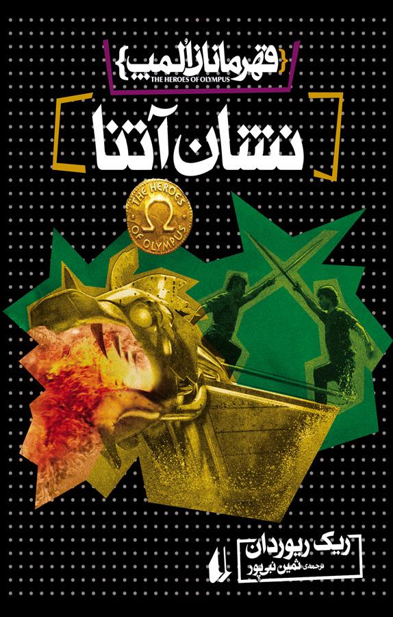 نشان آتنا: قهرمانان المپ،کتاب سوم
