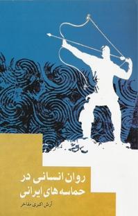 کتاب روان انسانی در حماسههای ایرانی