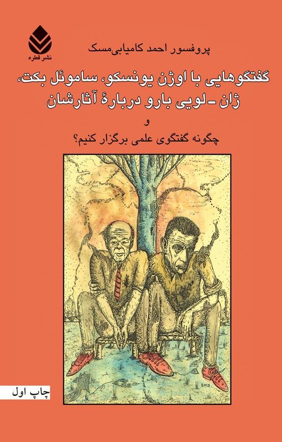 کتاب گفتگوهایی با اوژن یونسکو، ساموئل بکت، ژان ـ لویی بارو دربارۀ آثارشان
