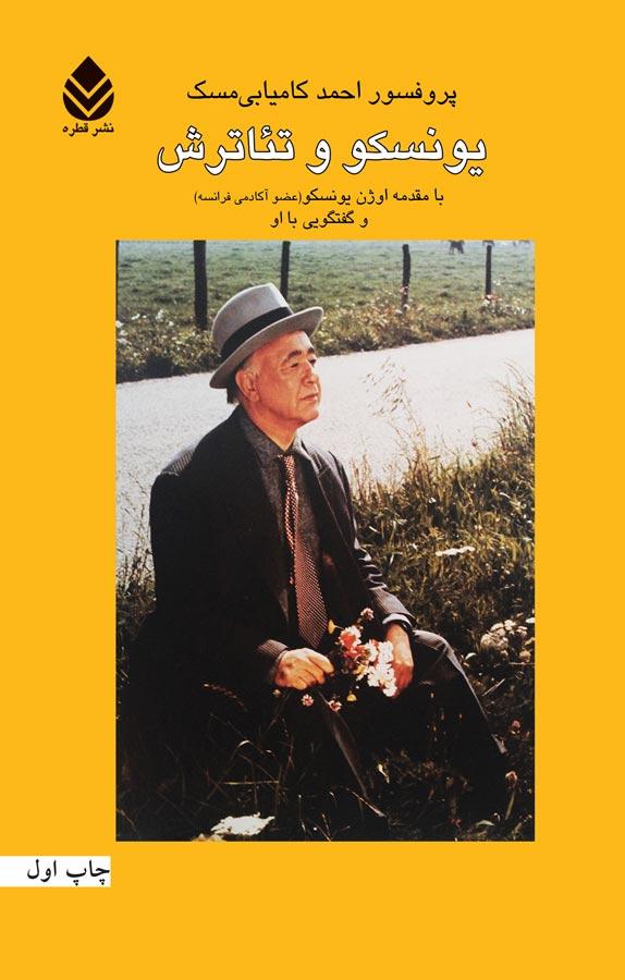 کتاب یونسکو و تئاترش