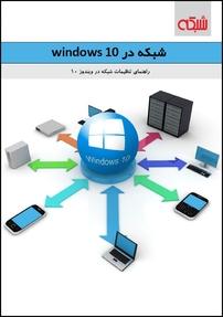 کتاب شبکه در windows ۱۰