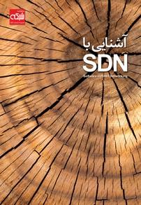 کتاب آشنایی با SDN