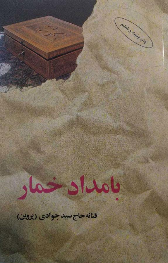 رمان عاشقانه بامداد خمار | اثر فتانه حاج سید جوادی (پروین)