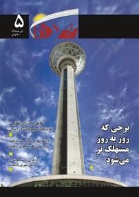 مجله ماهنامه تهران فردا – شماره پنجم
