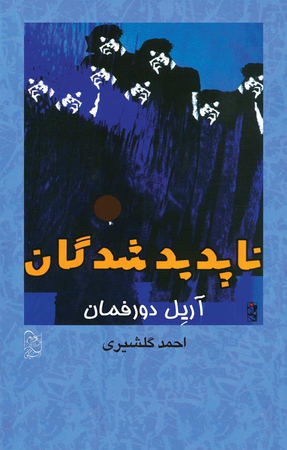 کتاب ناپدید شدگان «مجموعه شاهکارهای کوتاه»
