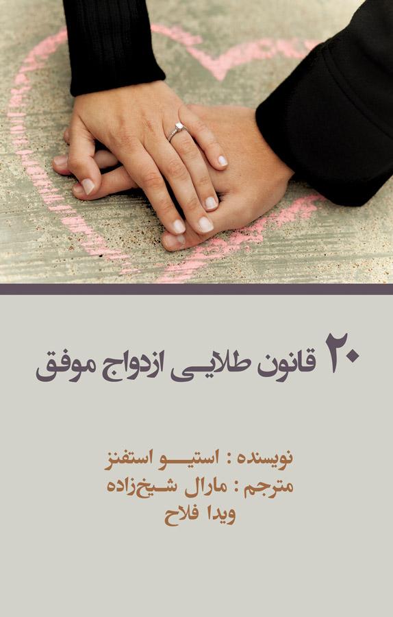 کتاب ۲۰  قانون طلایی ازدواج موفق