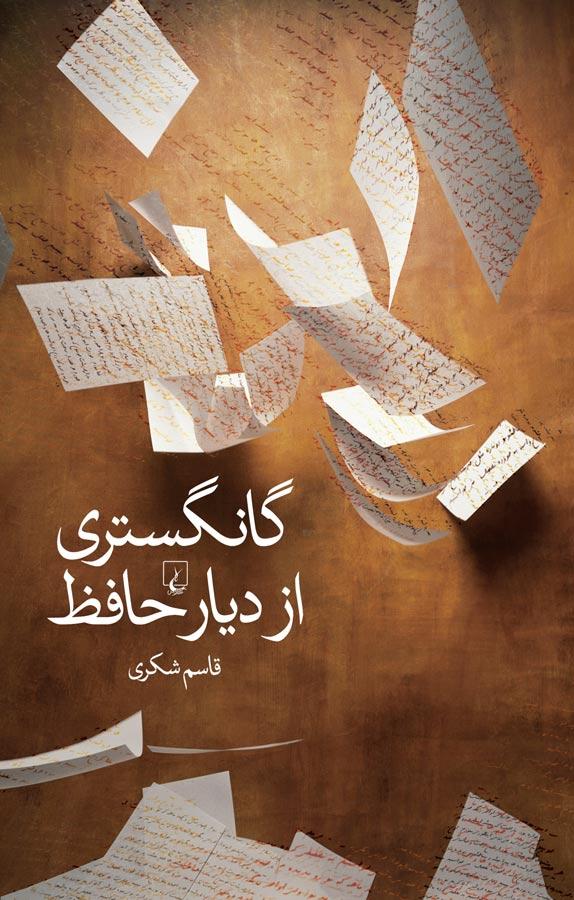کتاب گانگستری از دیار حافظ