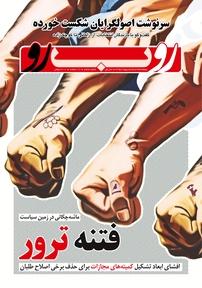 مجله دوهفتهنامه سیاسی و فرهنگی روبرو شماره ۶