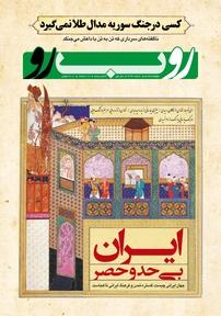 مجله دوهفتهنامه سیاسی و فرهنگی روبرو شماره ۵