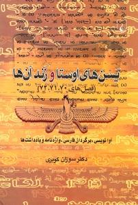 یسنهای اوستا و زند آنها - فصلهای ۷۰-۷۱-۷۲ (نسخه PDF)