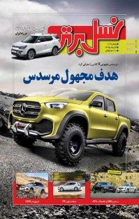 مجله ماهنامه نسل برتر - شماره ۱۱۳