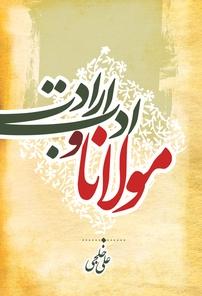 کتاب مولانا و ادب ارادت