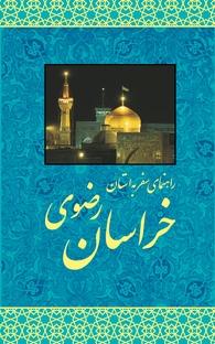 کتاب راهنمای سفر به استان خراسان رضوی