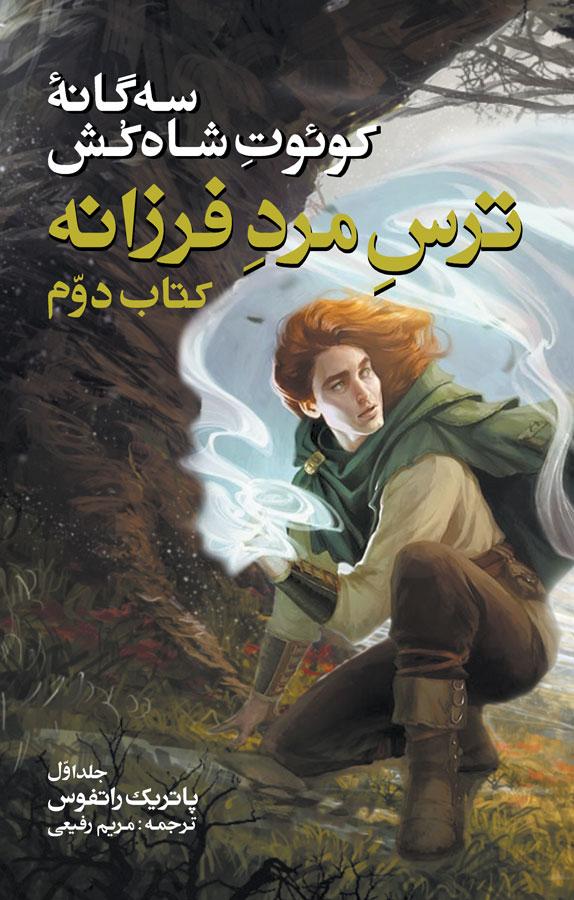 ترس مرد فرزانه: سهگانه خاطرات كوئوت شاهكش- کتاب دوم- جلد اول