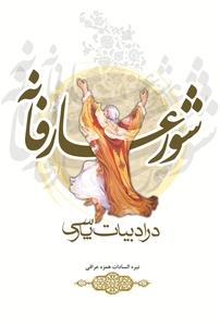 کتاب شور عارفانه در ادبیات پارسی