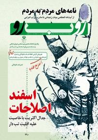 مجله دوهفتهنامه سیاسی و فرهنگی روبرو شماره ۴