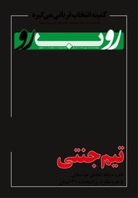 مجله دوهفتهنامه سیاسی و فرهنگی روبرو شماره ۳