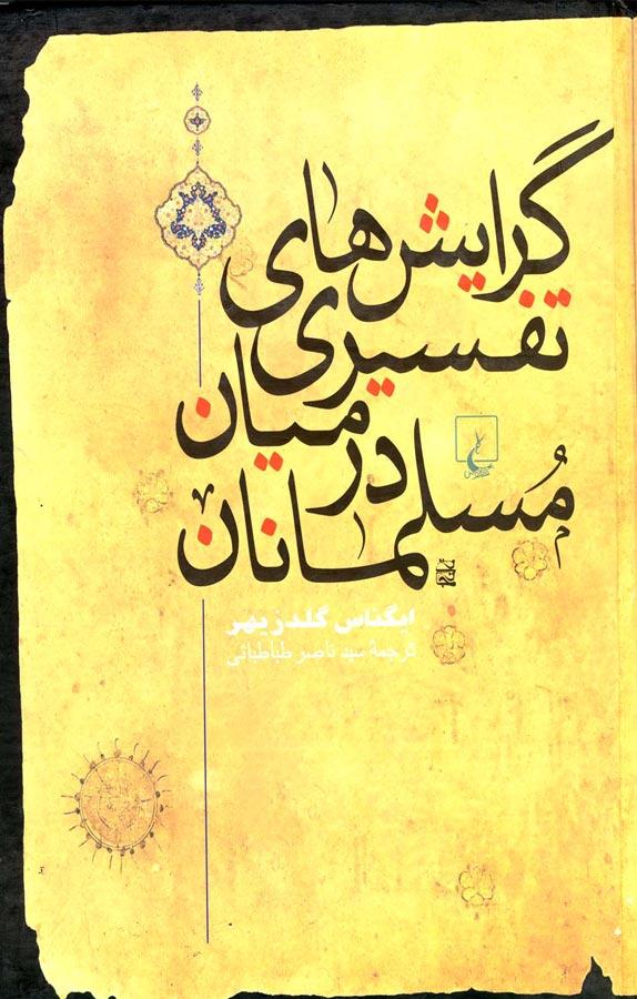 گرايشهای تفسيری در ميان مسلمانان