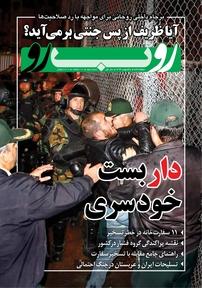 مجله دوهفتهنامه سیاسی و فرهنگی روبرو شماره ۲