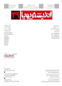 مجله ماهنامه اندیشه پویا- شماره ۳۹