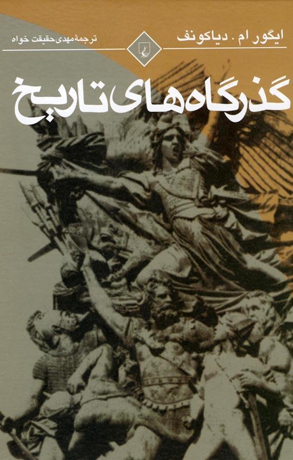 کتاب گذرگاههای تاریخی