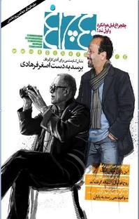 مجله هفتهنامه چلچراغ- شماره ۶۸۶