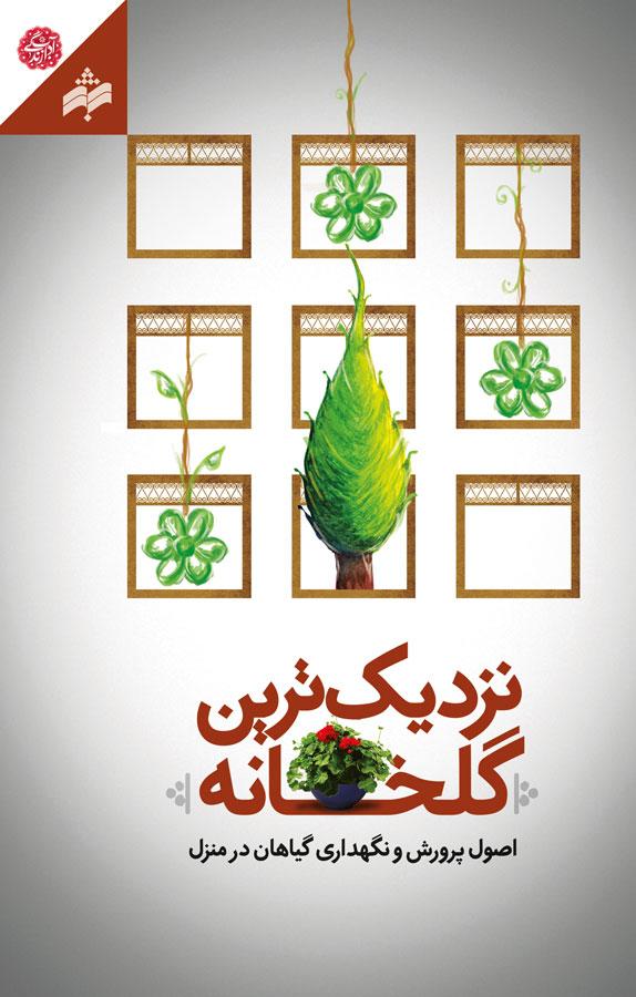 نزدیکترین گلخانه (اصول پرورش و نگهداری گیاهان در منزل)