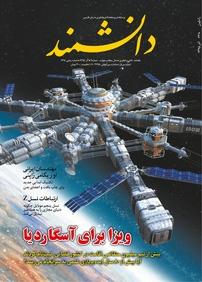 مجله ماهنامه دانشمند- شماره ۶۳۸