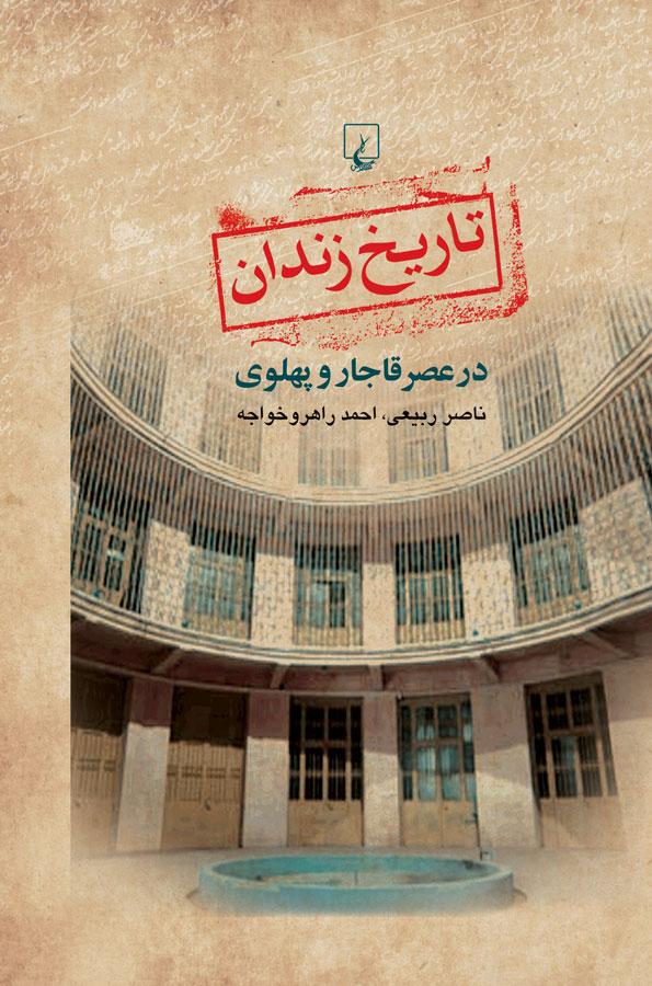 کتاب تاریخ زندان