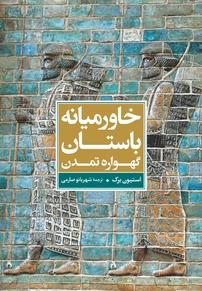 کتاب خاورمیانه باستان