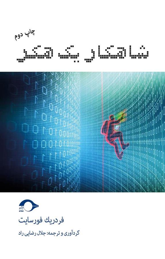 کتاب شاهکار یک هکر