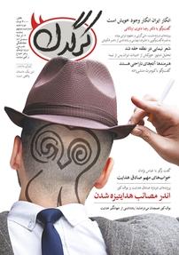مجله هفتگی کرگدن- شماره ۲۹