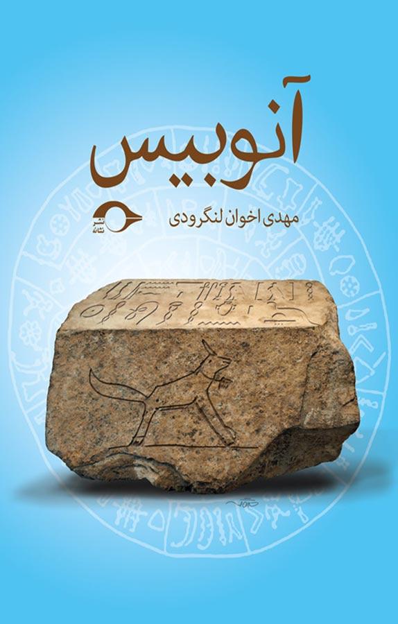 کتاب آنوبیس