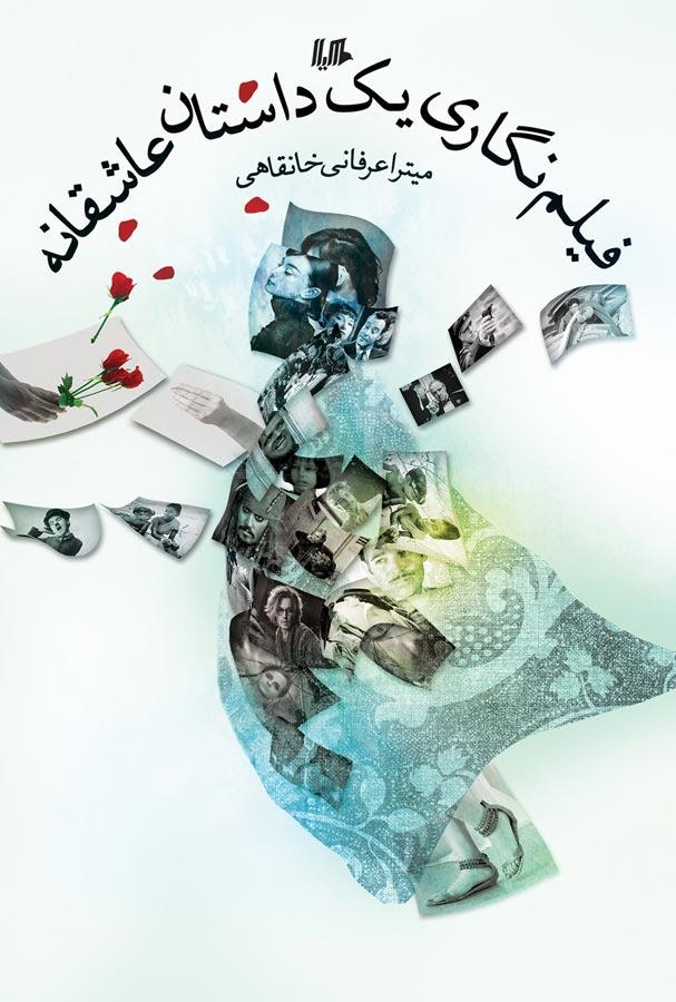 کتاب فيلمنگاری يک داستان عاشقانه