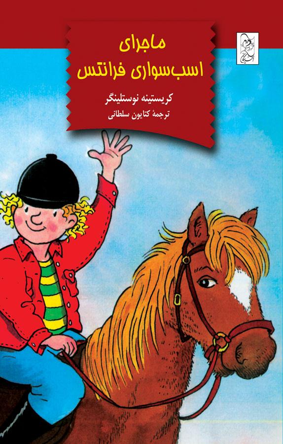 کتاب ماجرای اسبسواری فرانتس