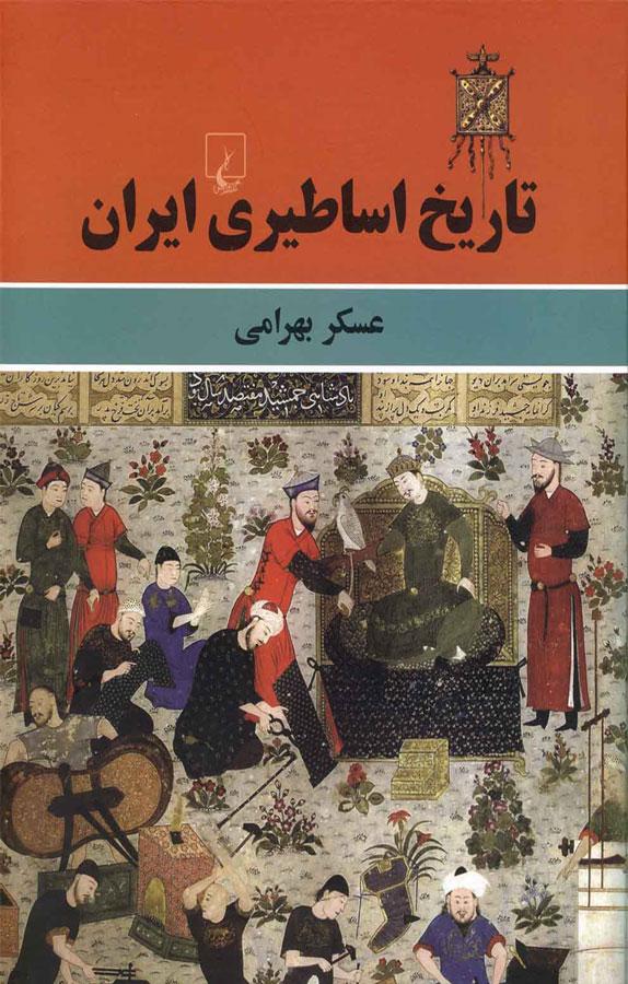 کتاب تاریخ اساطیری ایران