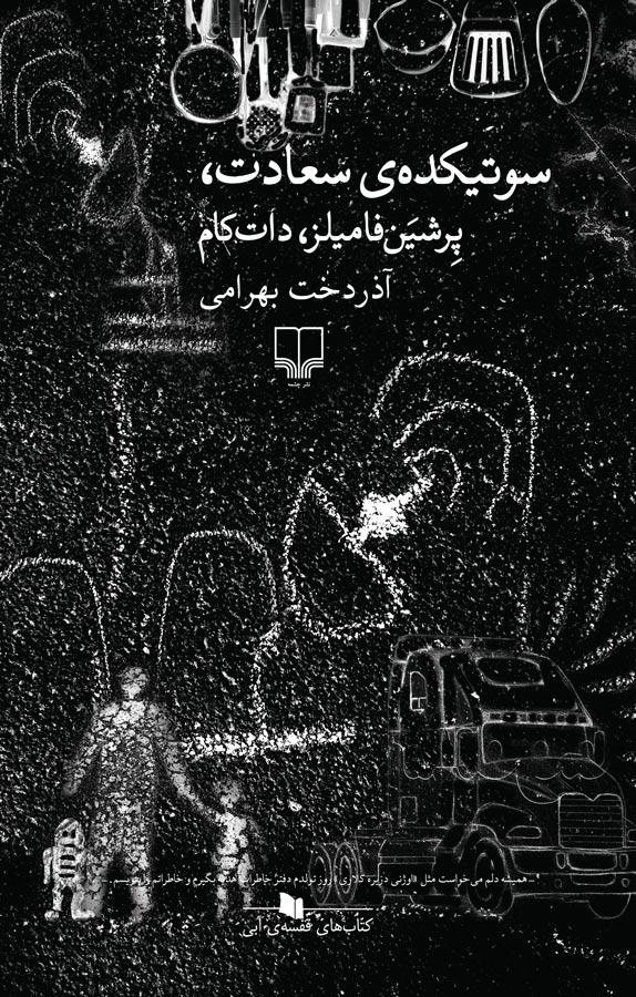 کتاب سوتیکدهی سعادت، پرشینفامیلز، داتکام